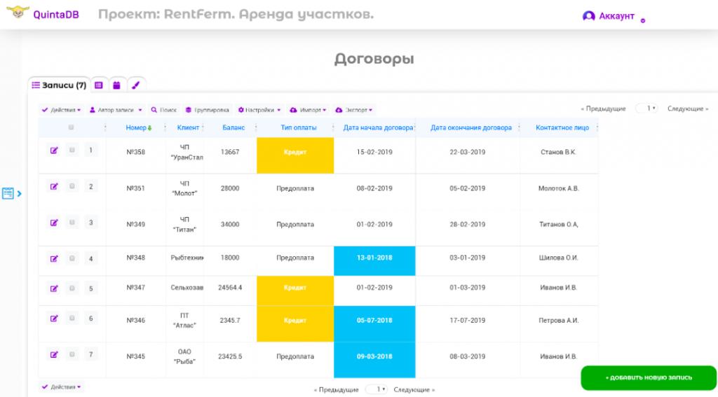Конструктор веб-форм и базы данных QuintaDB CRM
