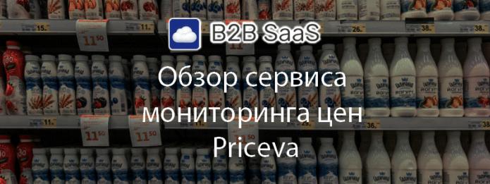Обзор сервиса мониторинга цен Priceva