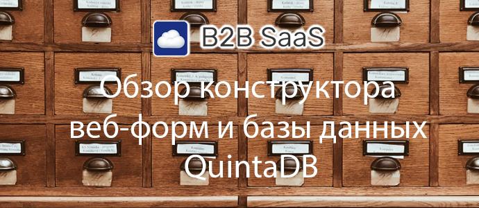 Обзор конструктора веб-форм и базы данных QuintaDB CRM